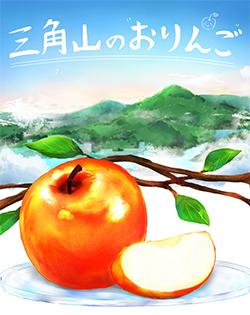三角山のおりんご