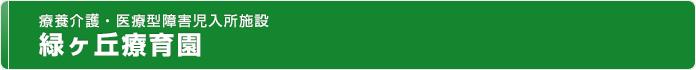 療養介護・医療型障害児入所施設 緑ヶ丘療育園