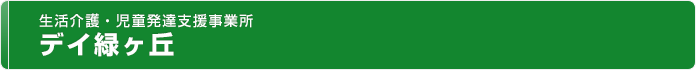 生活介護・児童発達支援事業所 デイ緑ヶ丘