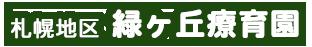 札幌地区 緑ヶ丘療育園