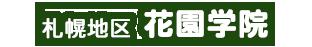 札幌地区 花園学院