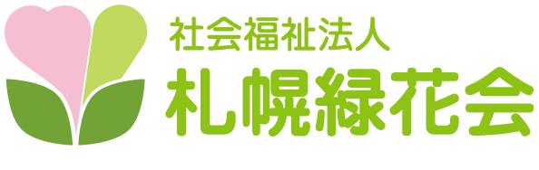 社会福祉法人 札幌緑花会