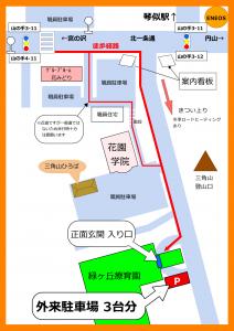 外来駐車場0603アクセスマップ