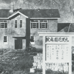 1951(26)7-1_開設当時の花園病院_img069-c